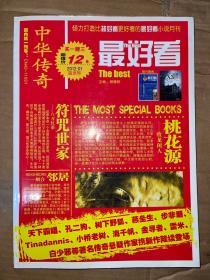 最好看 中华传奇  打造中国传奇悬疑小说第一刊  2012年第1期 首发号