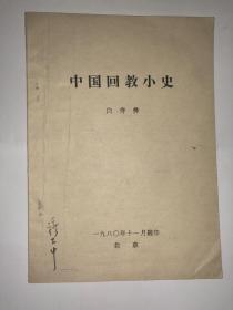 中国回教小史 1980年11月翻印 私藏