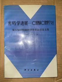 密码学进展 CHINACRYPT'98.第五届中国密码学学术会议论文集   私藏