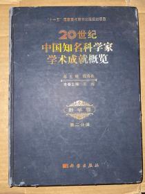 20世纪中国知名科学家学术成就概览 数学卷 第二分册 精装