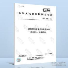 GB/T 39652.3-2021危险货物运输应急救援指南 第3部分:救援距离