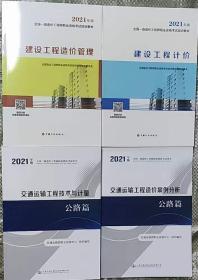 一级造价师2021教材 交通运输工程 一级造价工程师2021教材 全套4本