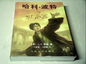 哈利·波特与死亡圣器《带防伪水印》