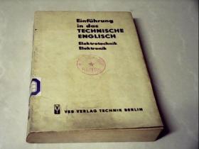 Einfuhrung  in  das  TECHNISCHE  ENGLISCH电工学电子学技术英语导论