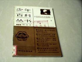 中国革命历史故事(一)