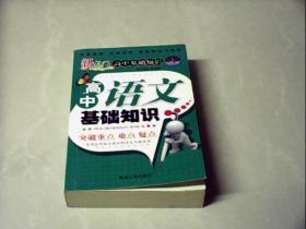 高中语文基础知识