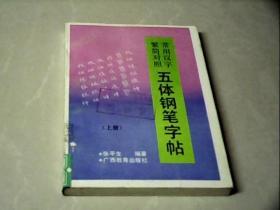 常用汉字繁简对照:五体钢笔字帖(上册)