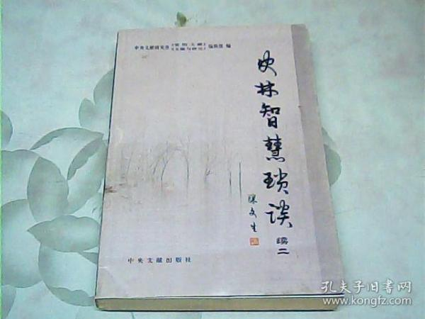史林智慧琐谈(续2)