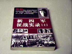 新四军征战实录(上册)