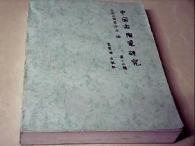 中国古陶瓷研究(第13辑)
