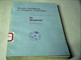 Gmelin  Handbook of  Inorganic  Chemistry 盖墨林无机化学手册(第8版)第56号《锰》D部第3册(德文)