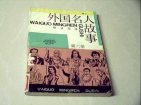外国名人故事(第六册)