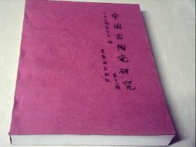 中国古陶瓷研究(第11辑)