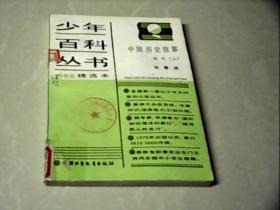 中国历史故事 近代(上)