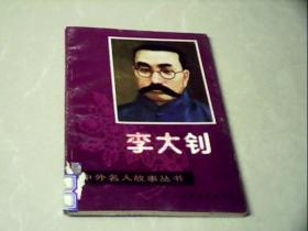 中外名人故事丛书:李大钊