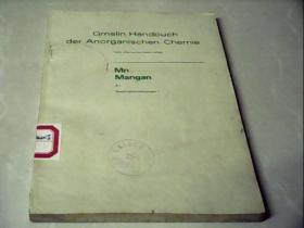 Gmelin  Handbuch  der  Anorganischen  Chemie 盖墨林无机化学手册(第8版)第56号 《锰》D部 第1册(德文)