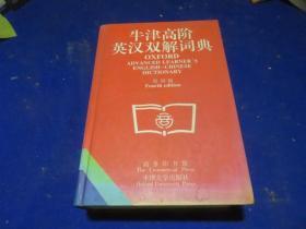 牛津高阶英汉双解词典(第4版)