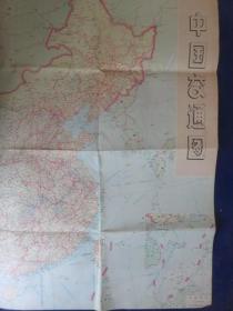 中国交通图【中国国界线据1971年中华人民共和国地图第六版绘制 行政区划资料截止期1973年12月 含铁路线路图及航空线路图】
