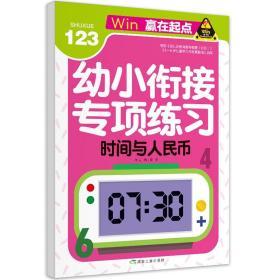 (彩图)Win赢在起点:幼小衔接专项练习-时间与人民币