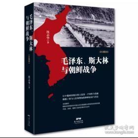 毛泽东、斯大林与朝鲜战争【珍藏版】