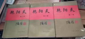 浩然长篇小说文库----艳阳天(1-3)