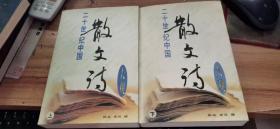 二十世纪中国散文诗大观(上下)