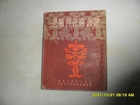渤海窗花剪贴选(渤海人民文工团编)1951年印,印1万册