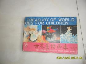 世界童话画库2(获奖书1版1印)实卖30元