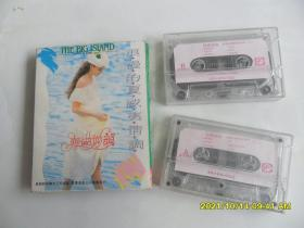 磁带:轻曲妙韵——浪漫的夏威夷情调,两盘装(80年代老磁带)