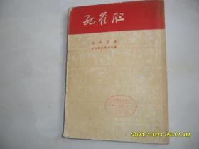 孔雀胆(新文艺出版社1954年1印)仅印10000册