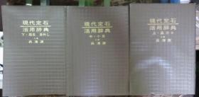日本围棋书 吴清源著现代定石活用辞典(无书函勾画版)