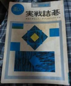 日本围棋书- 楽しい実戦诘碁