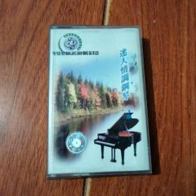 磁带:迷人情调钢琴-流行篇(中国唱片总公司)磁带正常播放【货号:铁1-173】自然旧。正版。详见书影。实物拍照
