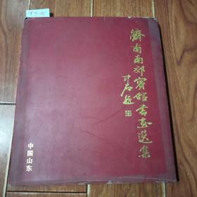 济南南郊宾馆书画选集(著名书画家 魏启后 先生藏书,有钤印)【货号:T7-10】自然旧。正版。详见书影,实物拍照