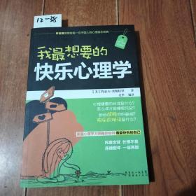 我最想要的快乐心理学([美]约瑟夫·查斯特罗/著,光华/译)广东经济出版社【货号:12-38】自然旧。正版。详见书影。实物拍照