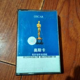 磁带:奥斯卡经典情歌(磁带正常播放)【货号:+5-142】自然旧。正版。详见书影,实物拍照
