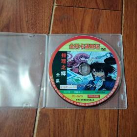金科卡通剧场-推理之绊全集 DVD(1碟装)金科大众传媒。光盘已检查正常播放【货号:铁3-1】自然旧。正版。详见书影。实物拍照