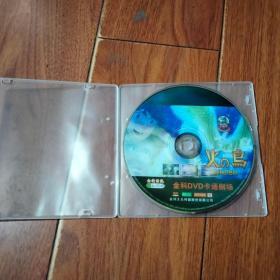 火&鸟 DVD(1碟装)金科大众传媒。光盘已检查正常播放【货号:铁2-200】自然旧。正版。详见书影。实物拍照