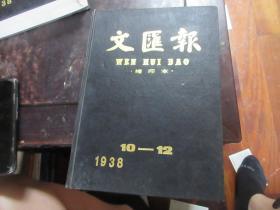 文汇报缩印本1938年10~12
