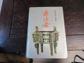 郭沫若与中国史学