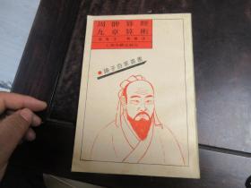 周髀算经九章算术(诸子百家丛书)