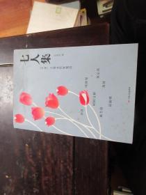 七人集-30前上海女作家絮语-作者彭新琪,罗洪,签赠保真