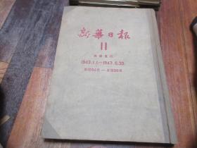 民国新华日报原版影印 合订本第11集1943年.1.1-1943.6-30 (1686-1896号)