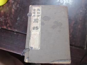 民国上海中华书局袖珍古书读本《国语》白宣纸40开函装6册全
