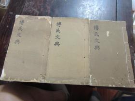线装古籍<傅氏文典> 一,二,三, 全三套 白棉纸 线装本