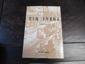 老上海三十年见闻录
