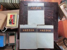 中国丛书综录--(总目、子目,索引)3册全;16开精装+护封(1982年上古1印;)