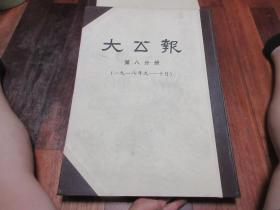 大公报 第八分册(1918年9一10月)合订本 1980年影印