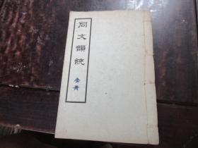 民国二十二年(1933)大东书局初版 东方文学社编《同文韵统》线装二册全,合订一本