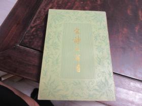宋诗三百首(繁体竖版,作者金性尧签名铃印赠本
